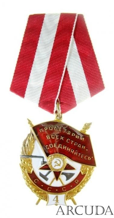 Орден красного знамени ссср 4 нагр на