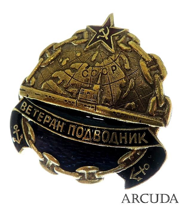 Знак ветеран подводник водка кауффман отзывы
