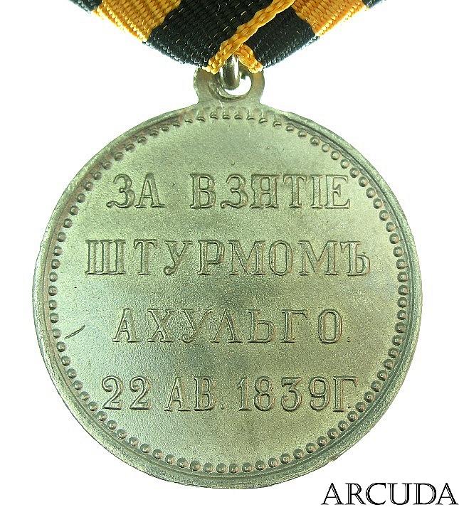 Медаль за взятие штурмом ахульго монеты в мичуринске